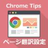 Chromeのページ翻訳(サイト翻訳)機能と設定法