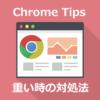 PC版 Chrome が重いときの対処法