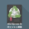 Wordpressで外観を変更しても反映されない時はキャッシュ削除を試してみよう【初心者向け】
