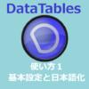DataTables の使い方 1  スクリプトの設置と基本の使い方
