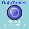 DataTables の使い方3『ソートとサーチオプション』
