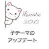 Luxeritas 3.0 の更新・子テーマの上書きには注意を。