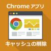 スマホ版 Chrome のキャッシュ削除法