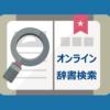 オンライン辞書をアドレスバーから直接検索