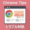 Chrome PC版の動きがおかしくなった時の対処法