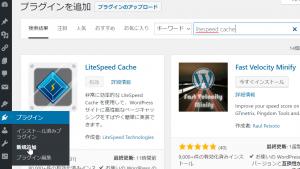 wp LiteSpeedCache plugin