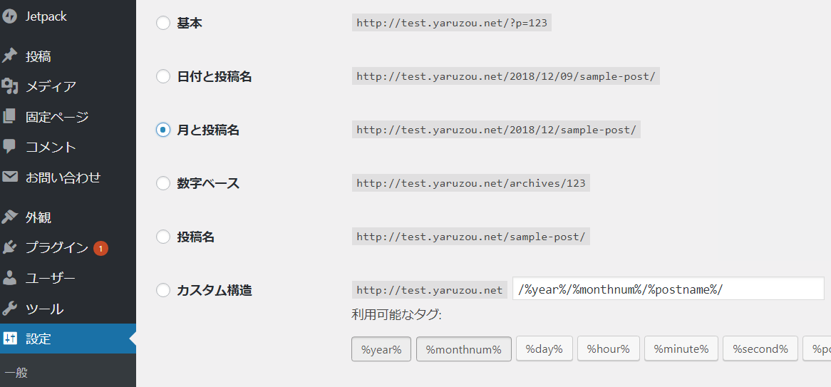 Wordpress 設定
