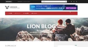 wp-theme-lion-blog-pcワードプレステーマライオンブログ